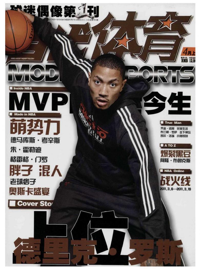 当代体育杂志