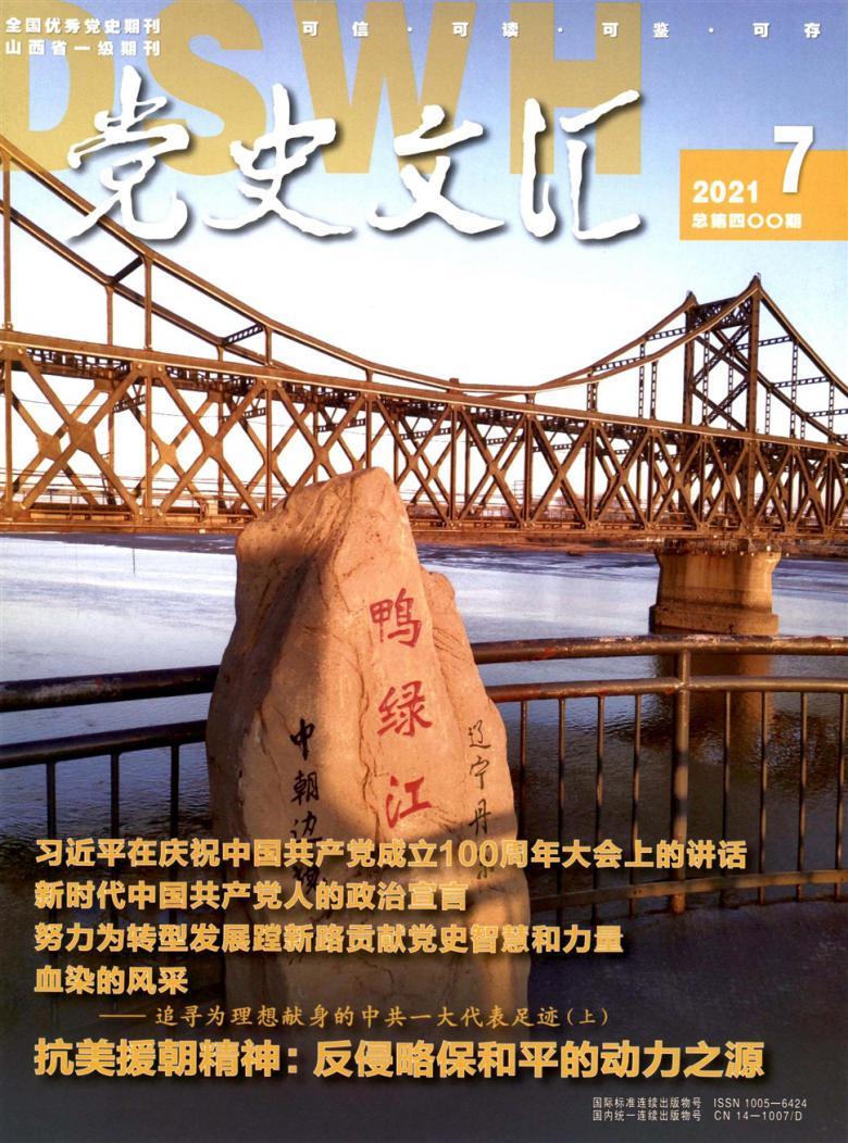党史文汇杂志