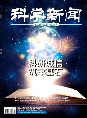 科学新闻杂志
