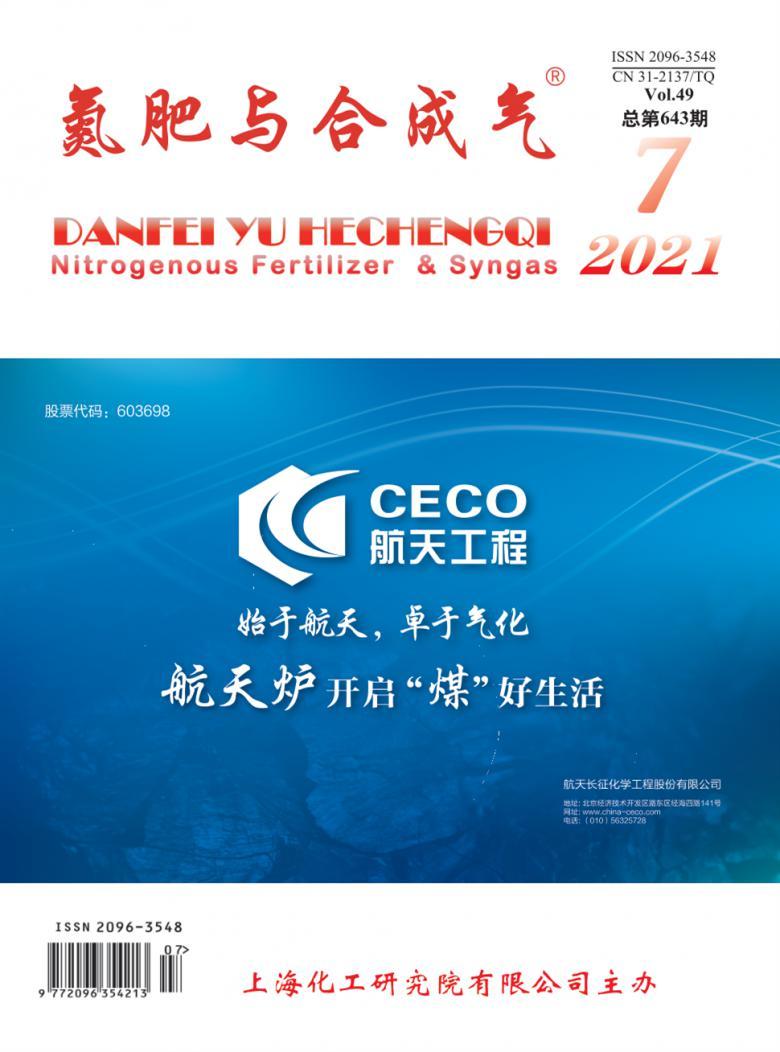 氮肥与合成气杂志