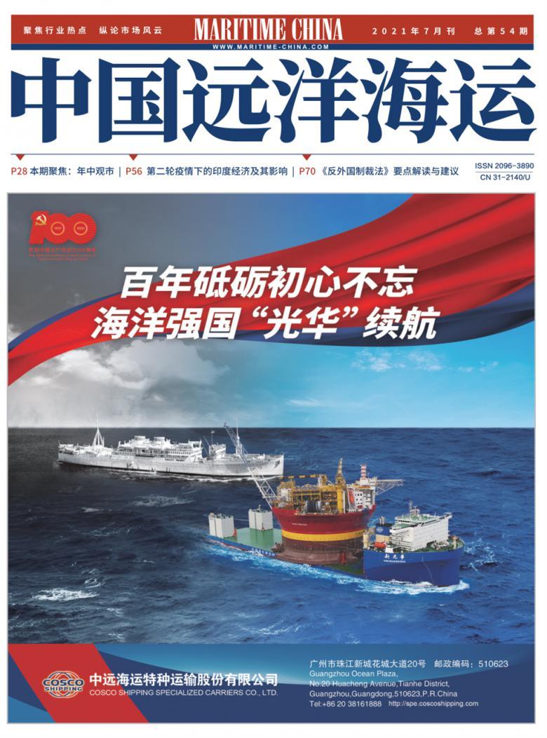 中国远洋海运杂志