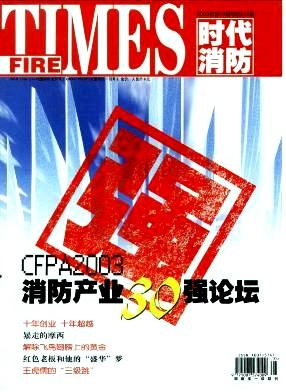 时代消防杂志