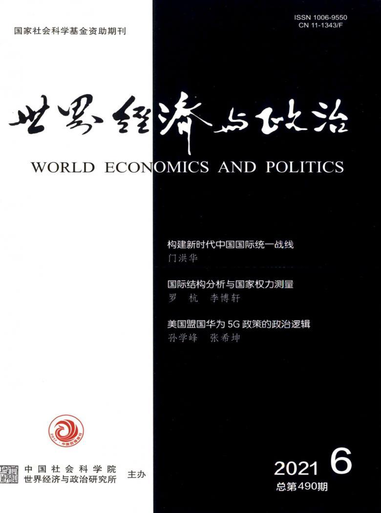 世界经济与政治杂志