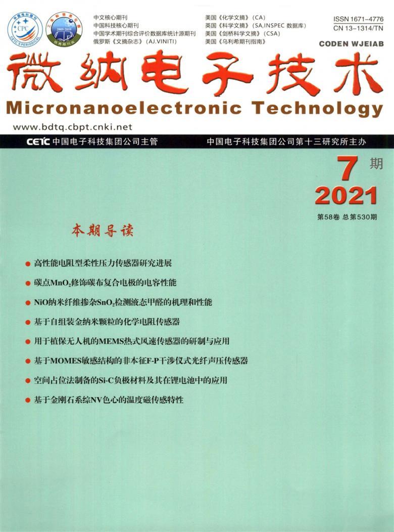 微纳电子技术杂志