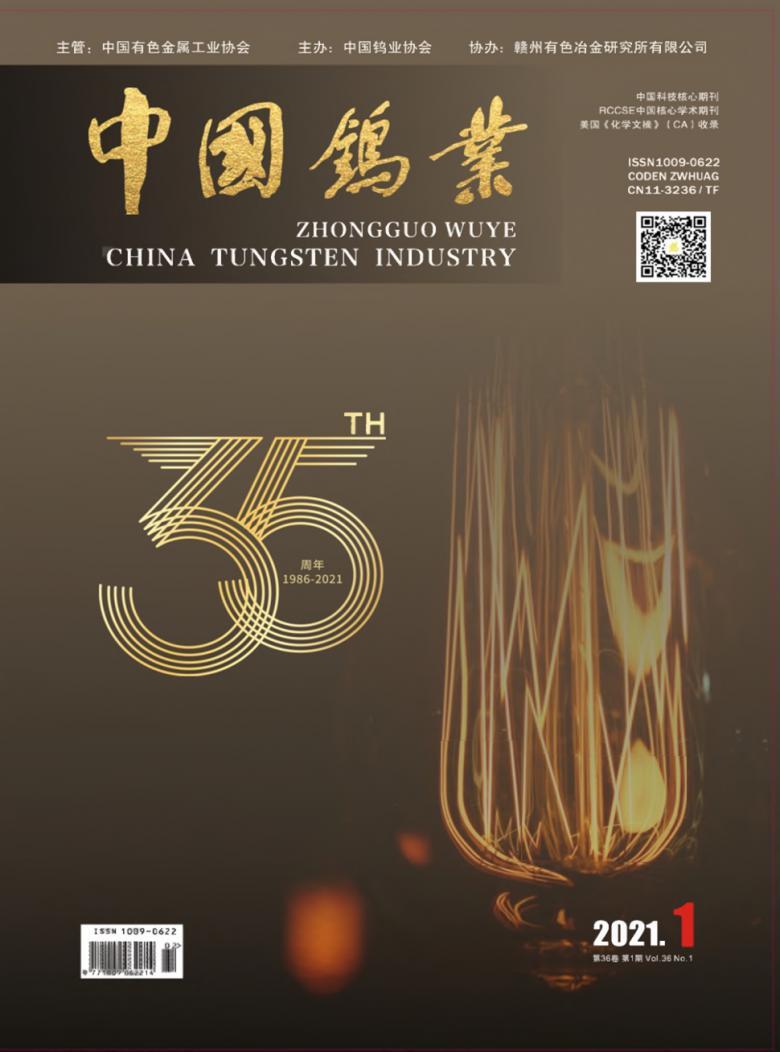 中国钨业杂志