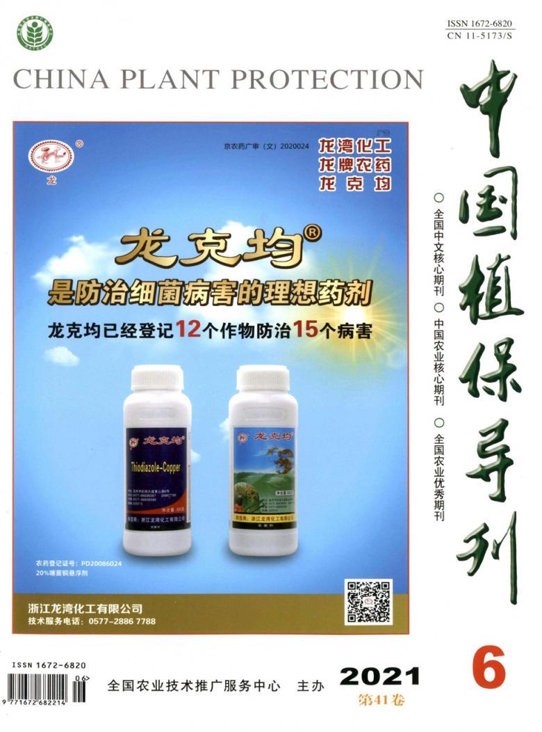 中国植保导刊杂志