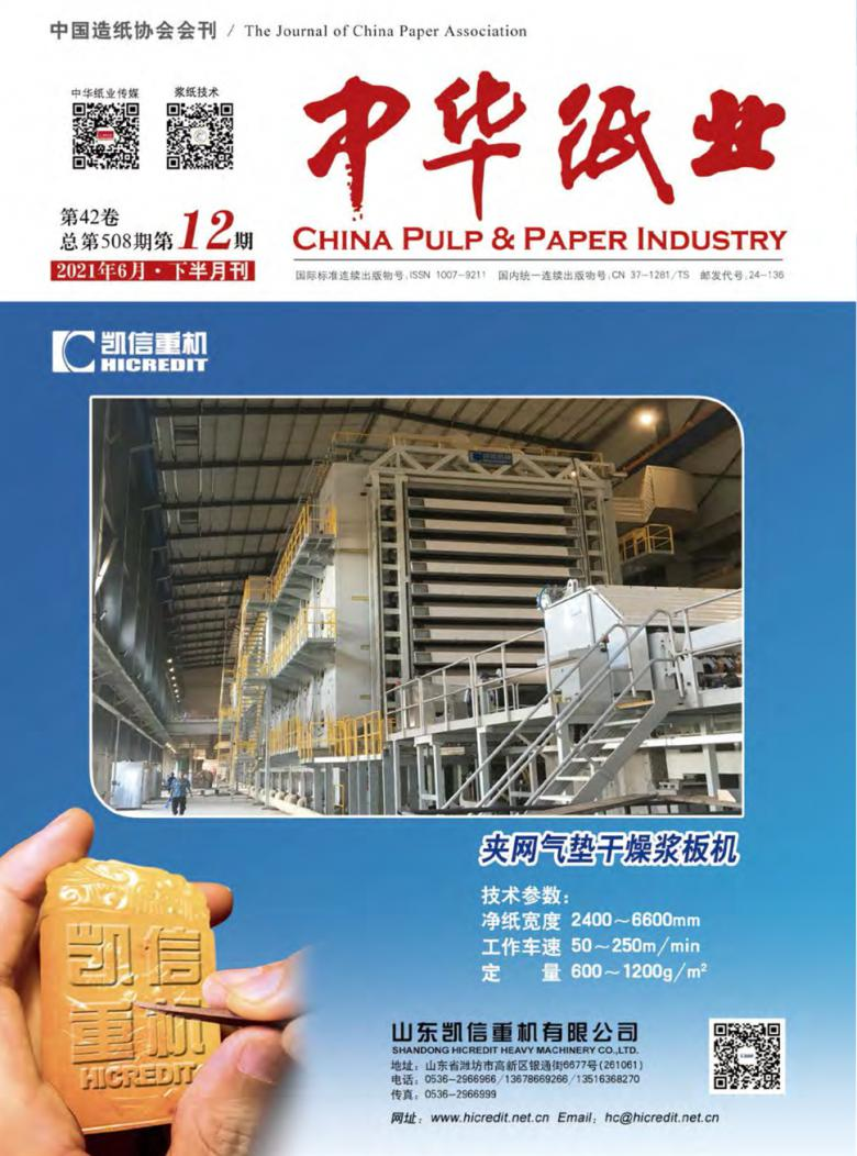 中华纸业杂志