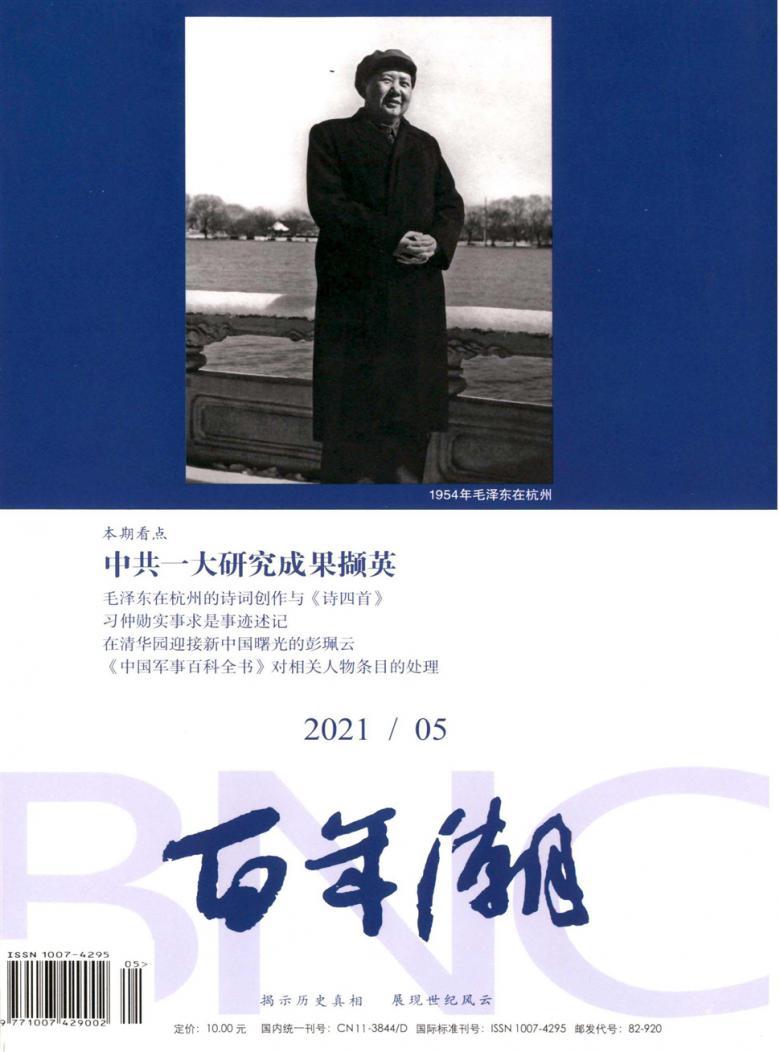 百年潮杂志