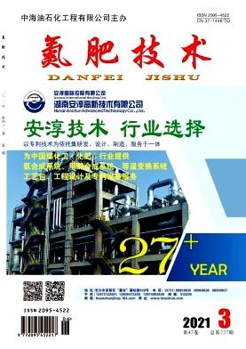 氮肥技术杂志