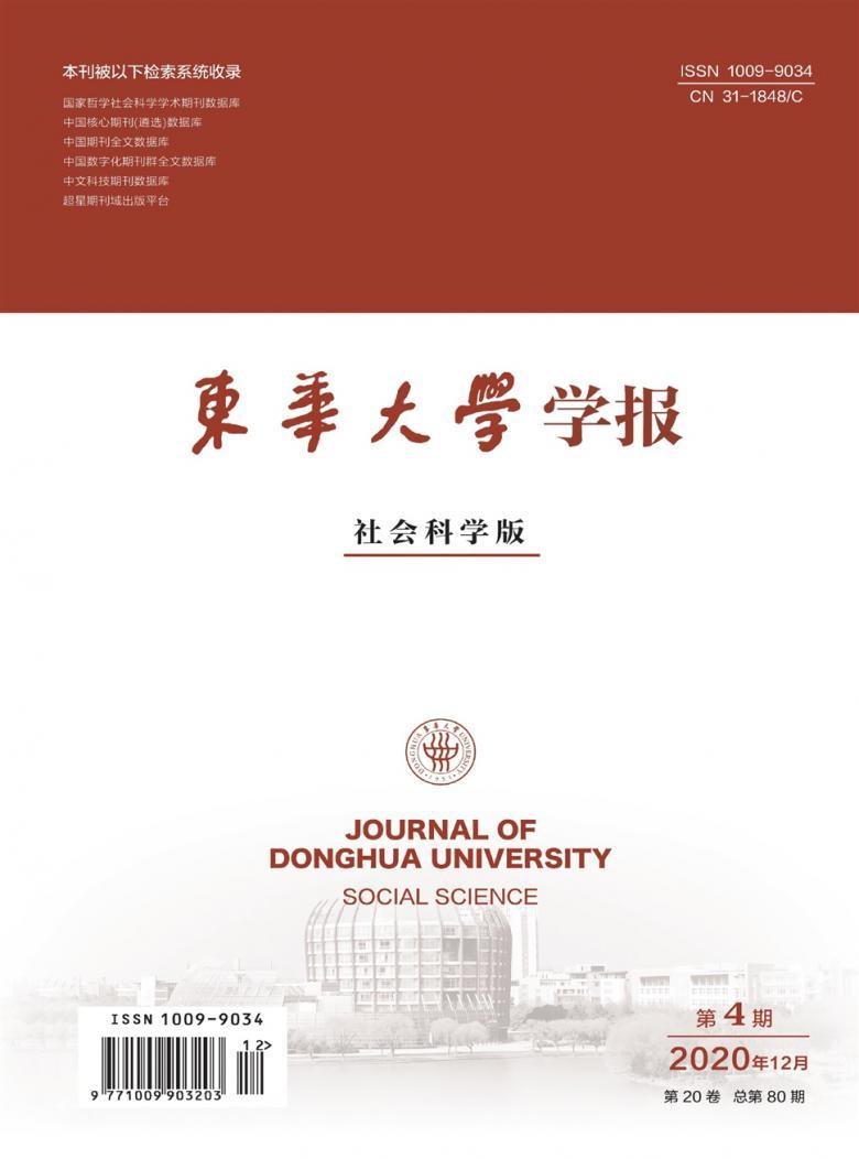 东华大学学报杂志