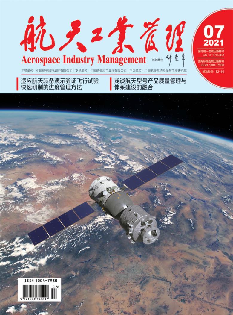 航天工业管理杂志