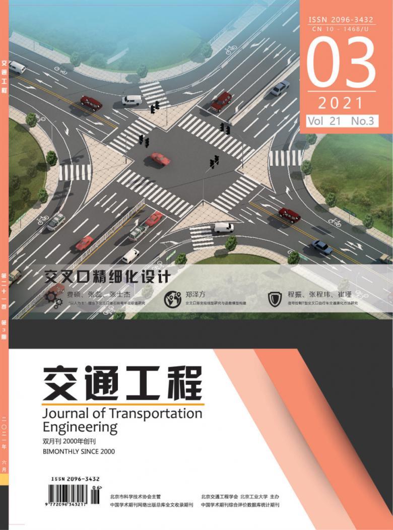 交通工程杂志