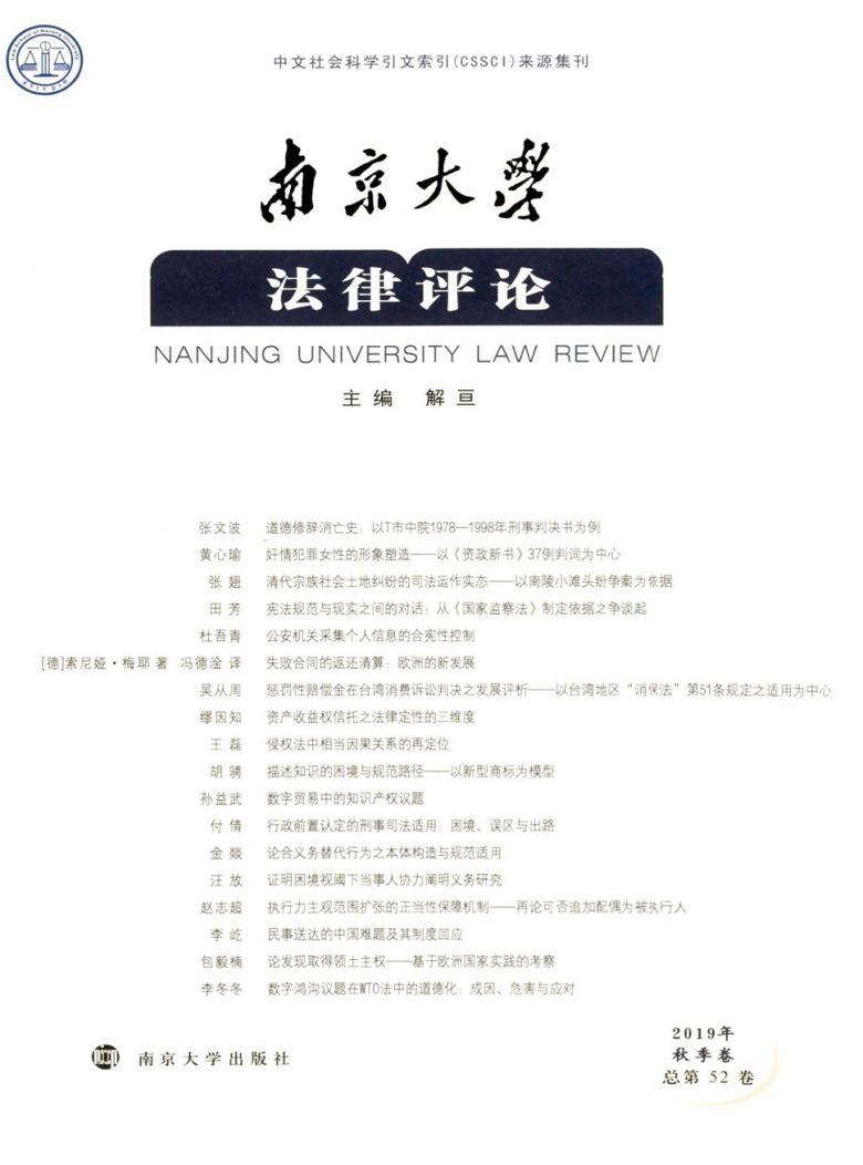 南京大学法律评论杂志