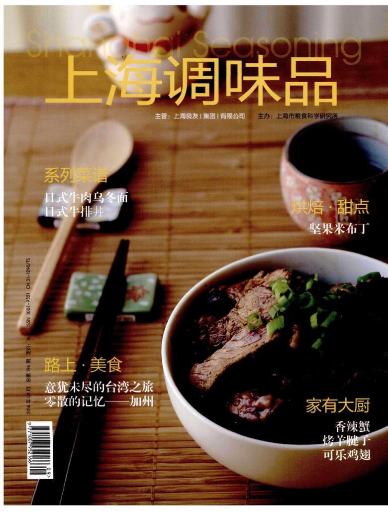 上海调味品杂志