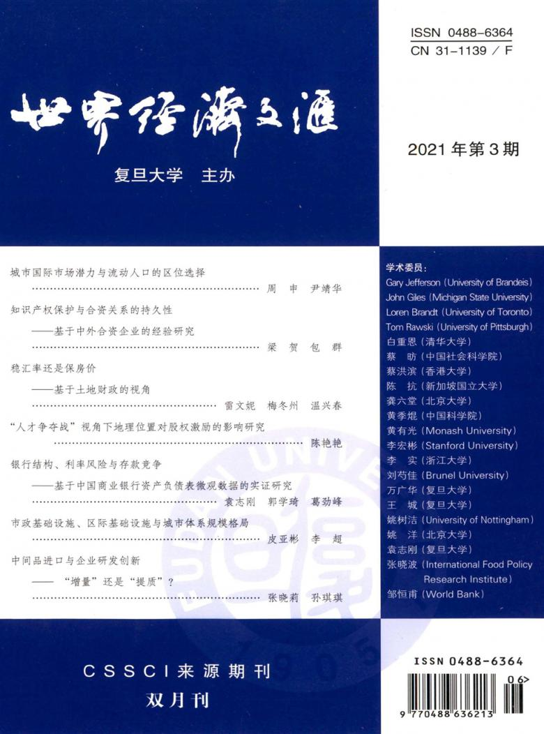 世界经济文汇杂志