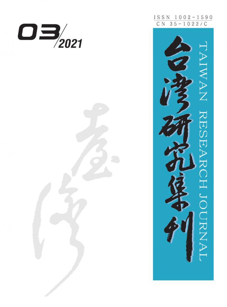台湾研究集刊杂志