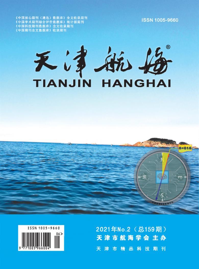 天津航海杂志