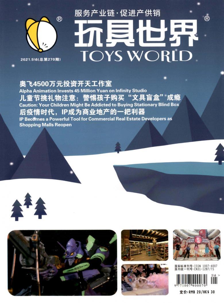 玩具世界杂志