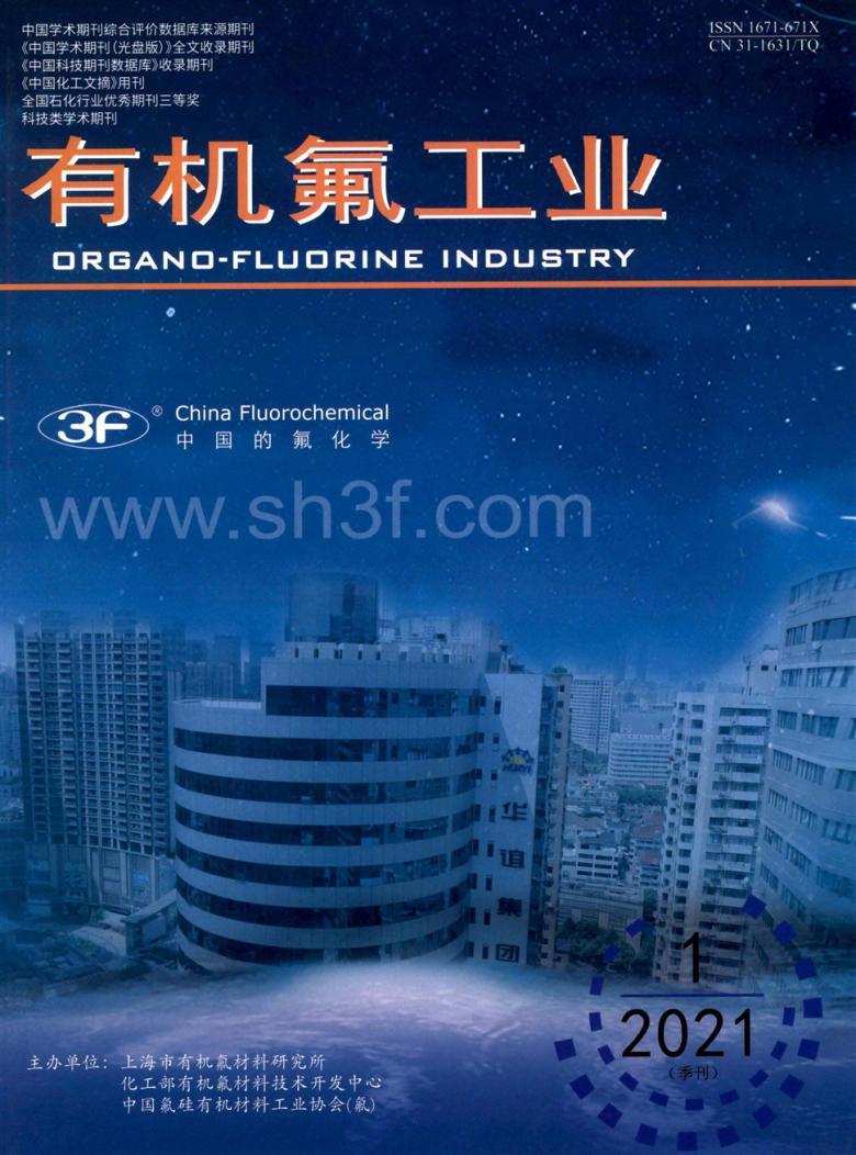有机氟工业杂志