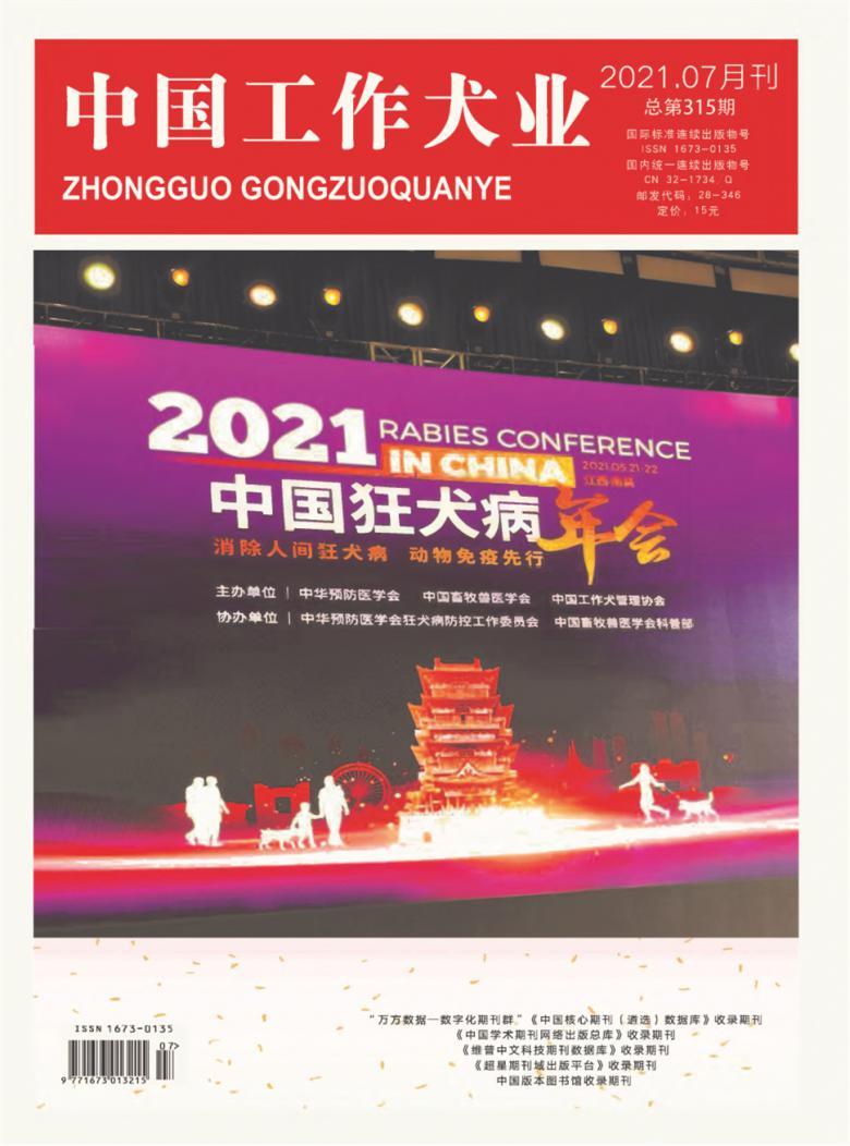 中国工作犬业杂志