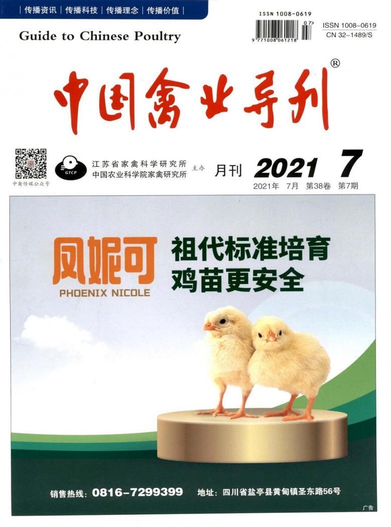 中国禽业导刊杂志
