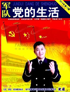 军队党的生活杂志