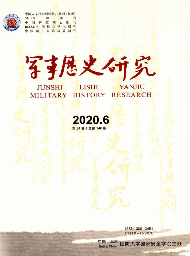 军事历史研究杂志