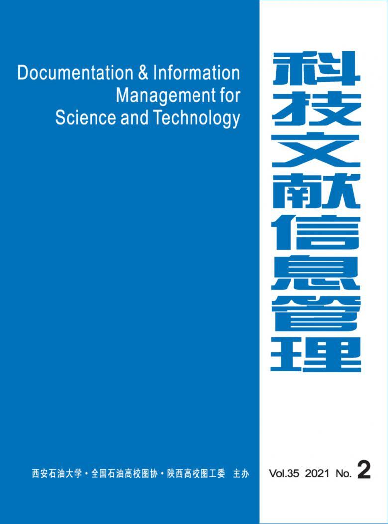 科技文献信息管理杂志