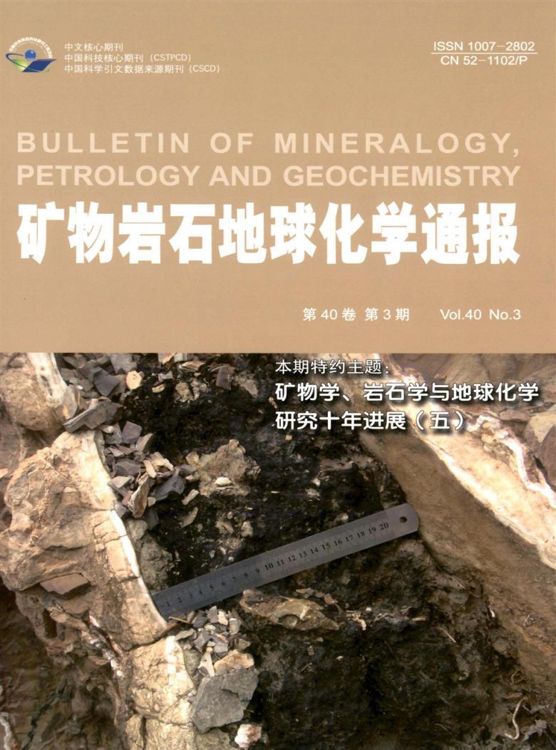 矿物岩石地球化学通报杂志