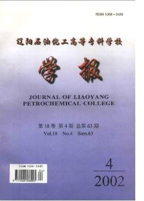 辽阳石油化工高等专科学校学报杂志