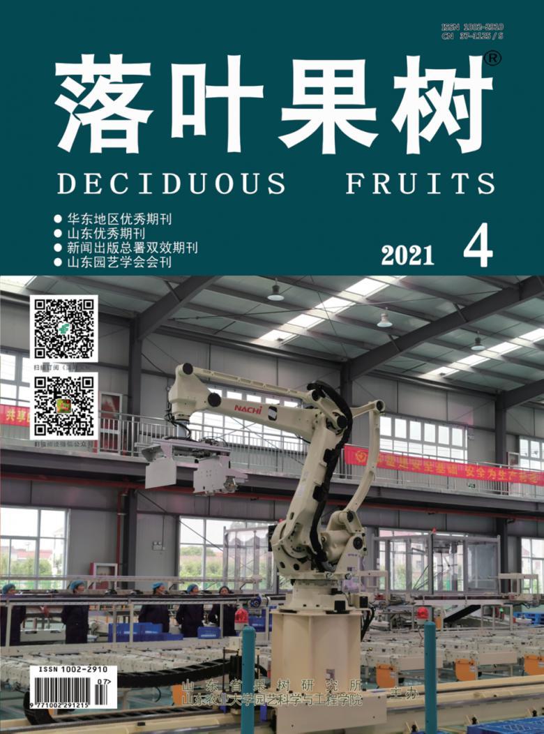 落叶果树杂志