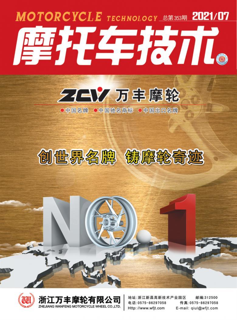摩托车技术杂志