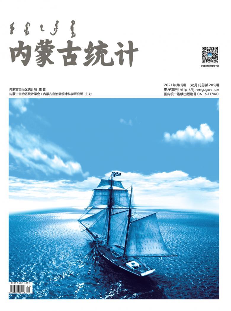 内蒙古统计杂志