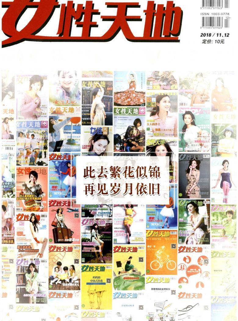 女性天地杂志