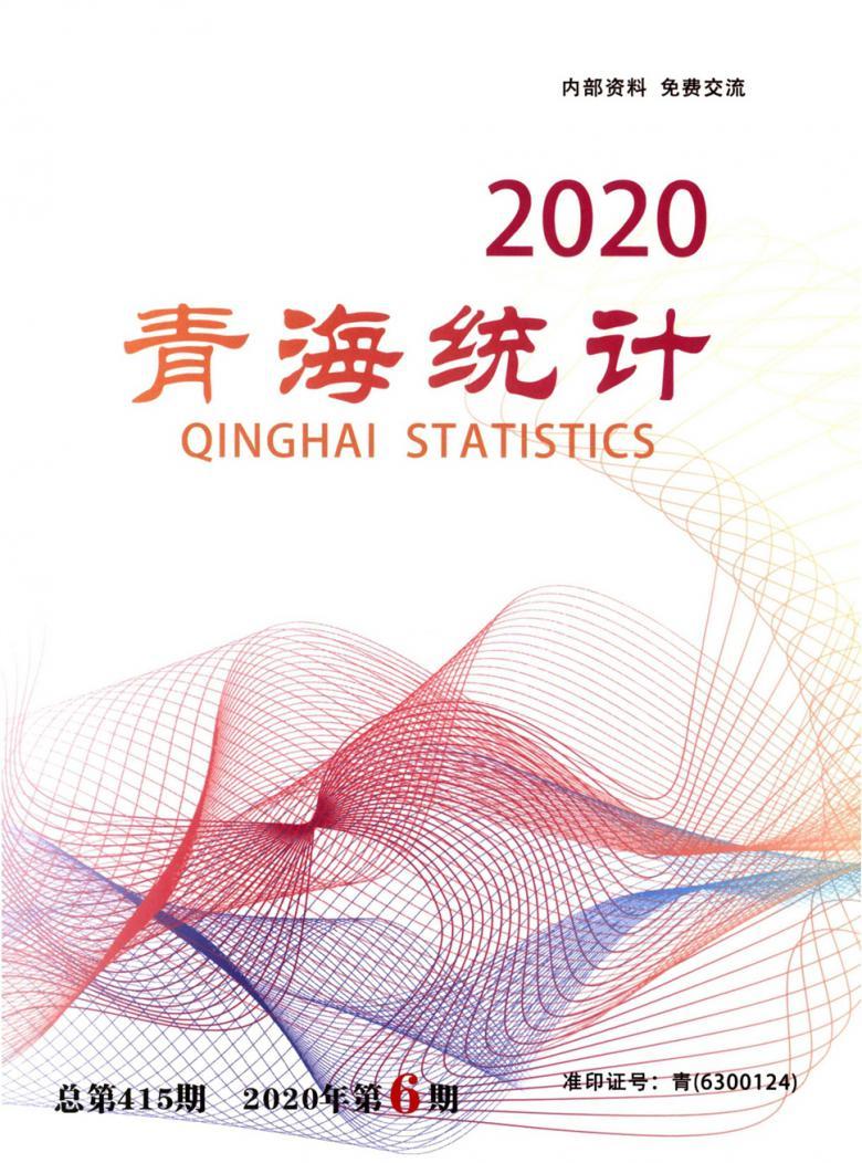 青海统计杂志