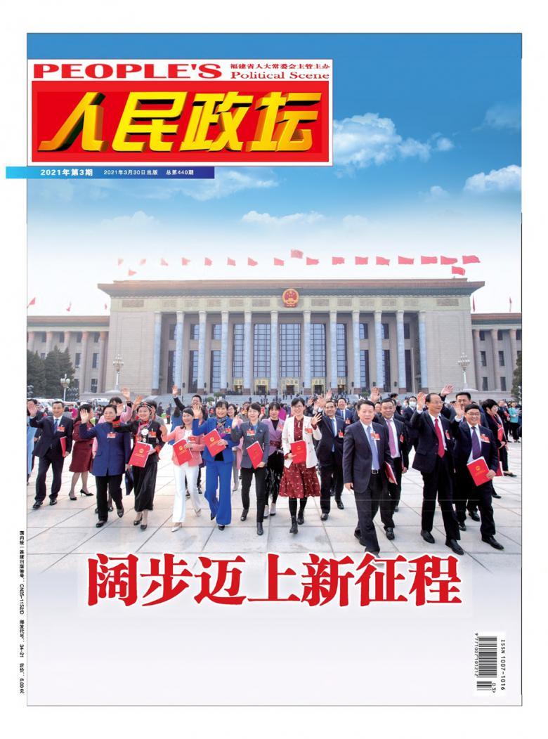 人民政坛杂志