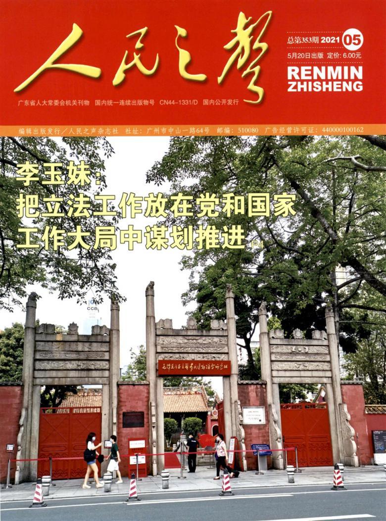 人民之声杂志