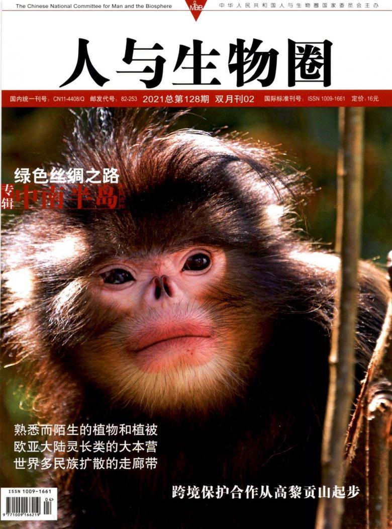 人与生物圈杂志