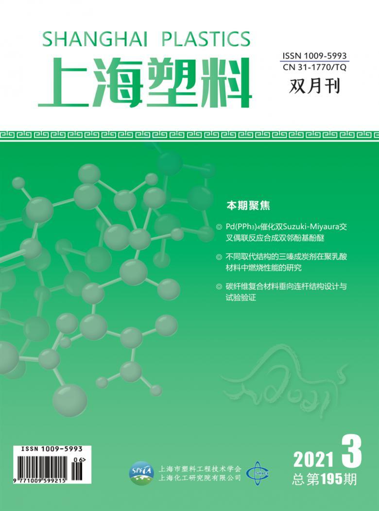 上海塑料杂志