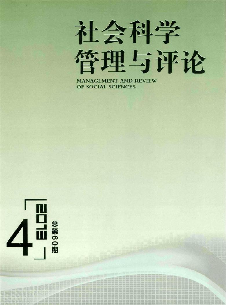 社会科学管理与评论杂志