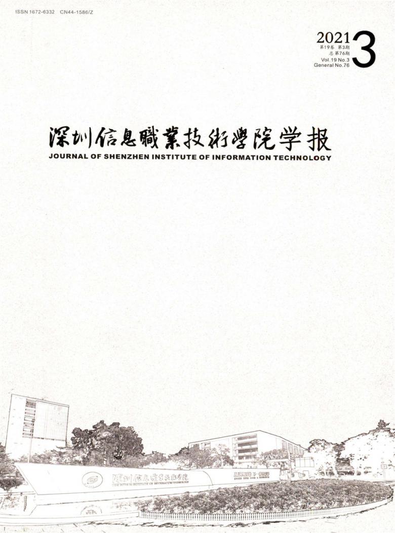深圳信息职业技术学院学报