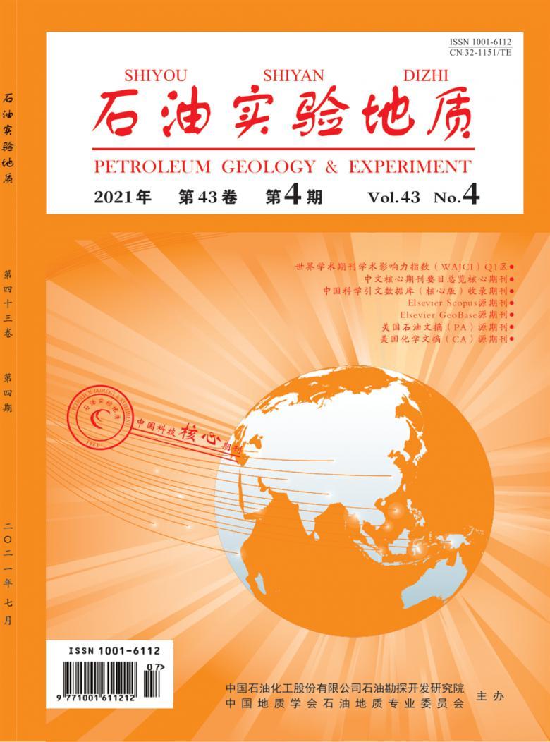 石油实验地质杂志