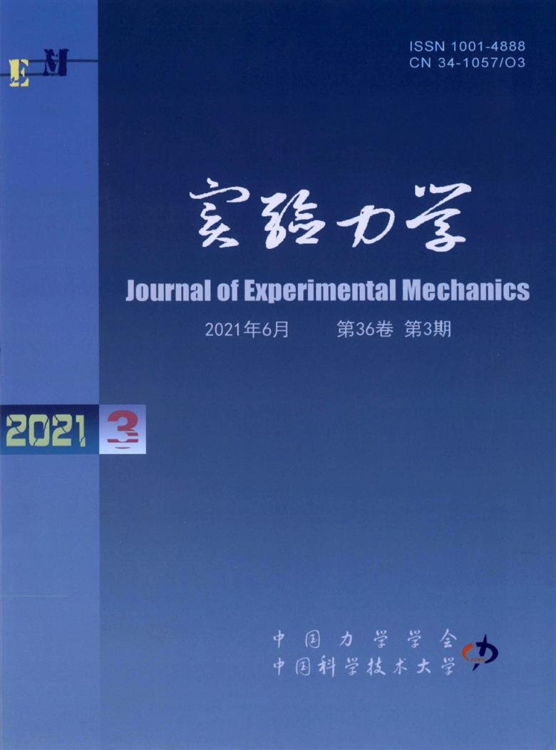 实验力学杂志