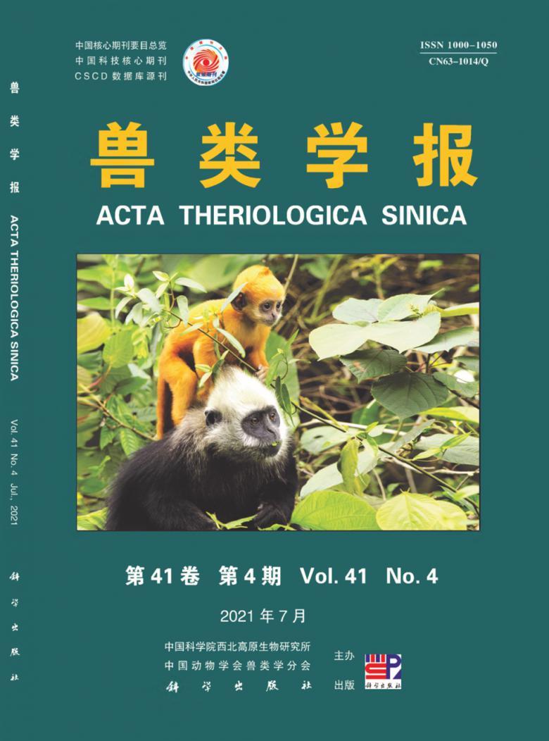 兽类学报杂志