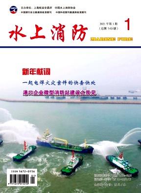 水上消防杂志
