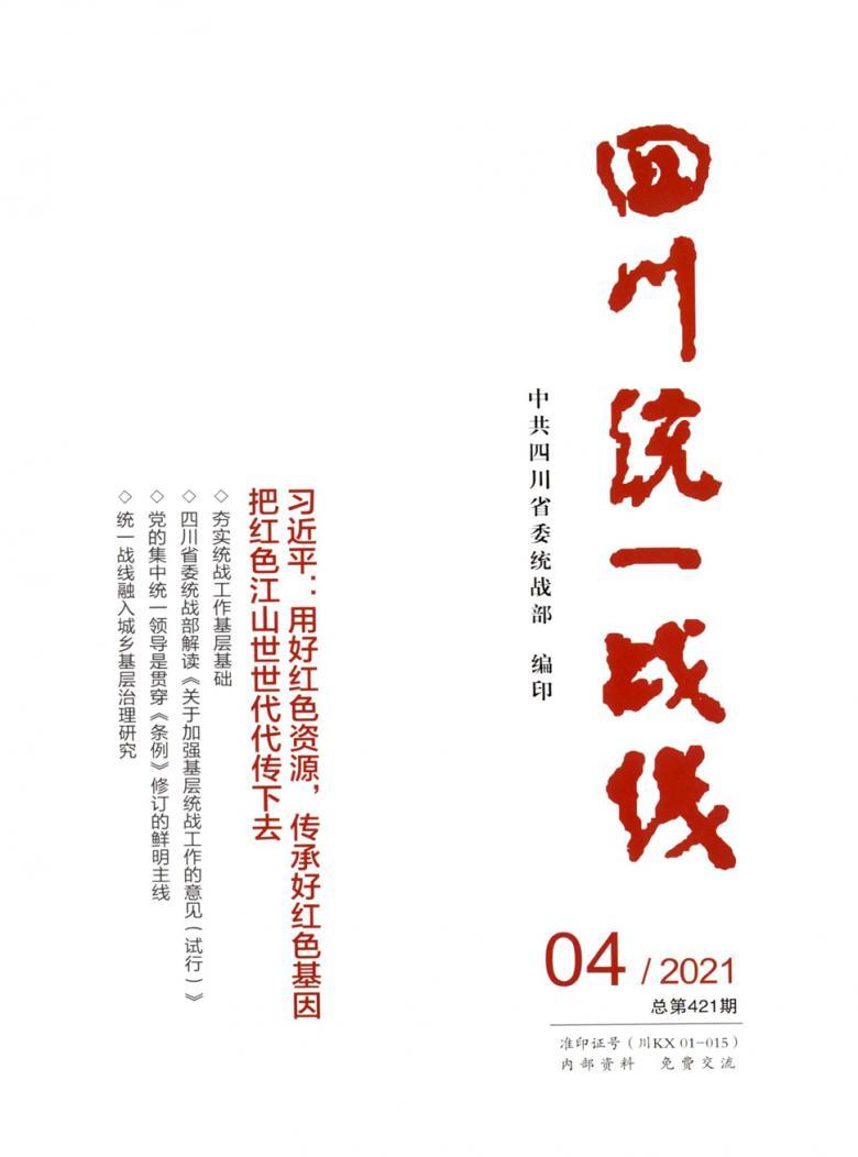 四川统一战线杂志