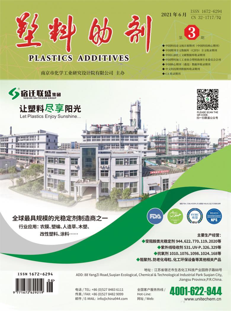 塑料助剂杂志