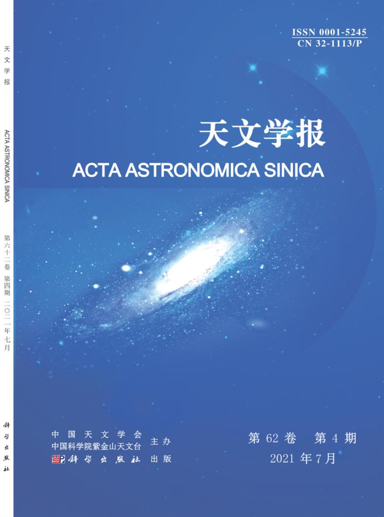 天文学报杂志