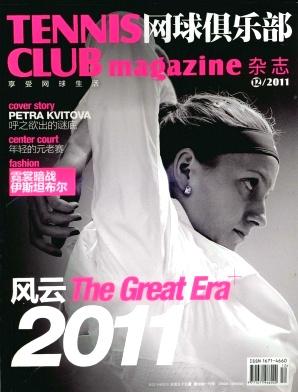 网球俱乐部杂志