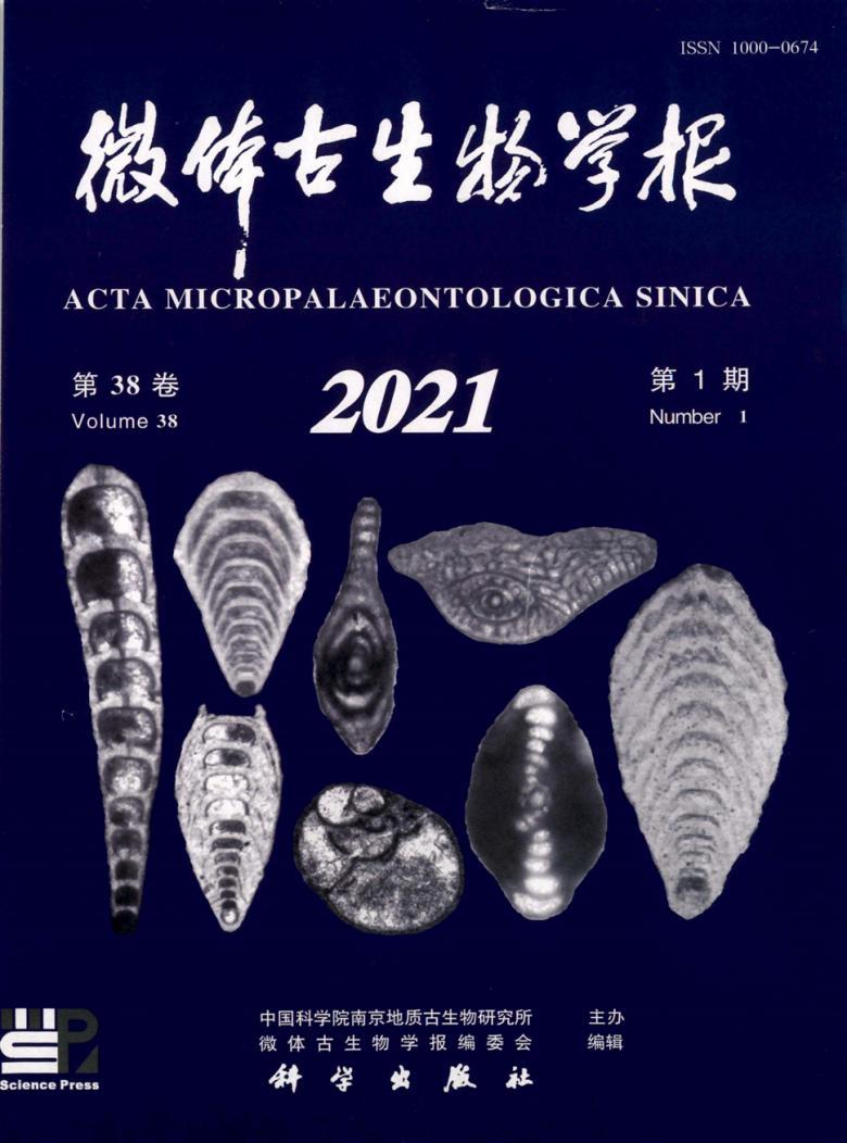 微体古生物学报杂志